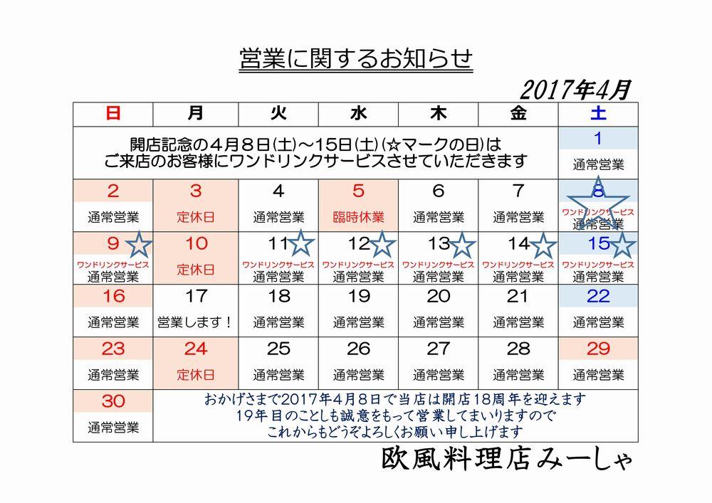 営業カレンダー201704