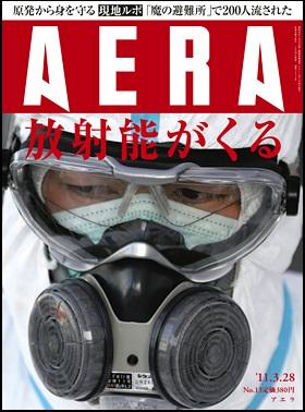 aera110328.jpg