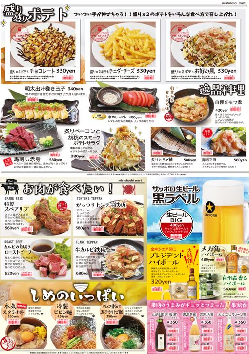201704_MART別紙