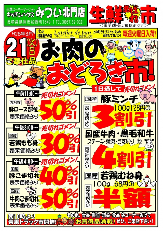 H29年3月21日(北門店)生鮮あばれ市ポスターA3