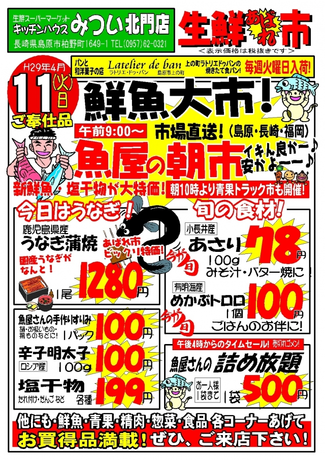 H29年4月11日(北門店)生鮮あばれ市ポスターA3