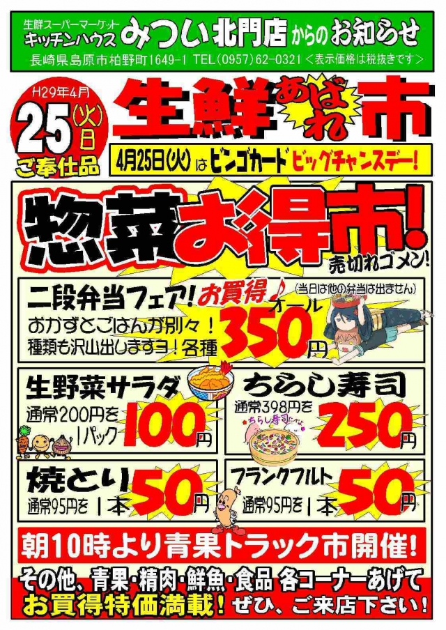 s-H29年4月25日(北門店)生鮮あばれ市ポスターA3
