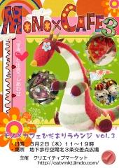 monocafe3