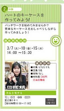 宮之阪まちゼミ02
