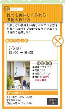 宮之阪まちゼミ03