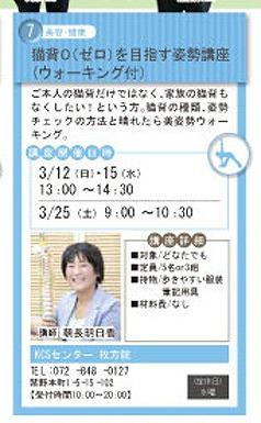 宮之阪まちゼミ07