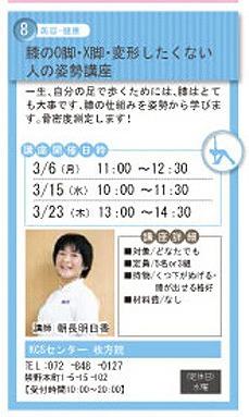 宮之阪まちゼミ08