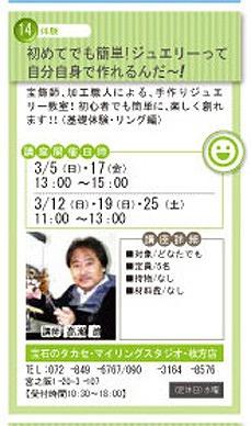 宮之阪まちゼミ14