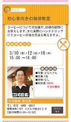 宮之阪まちゼミ19