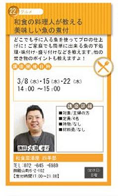 宮之阪まちゼミ22