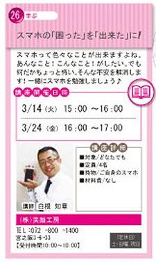 宮之阪まちゼミ26