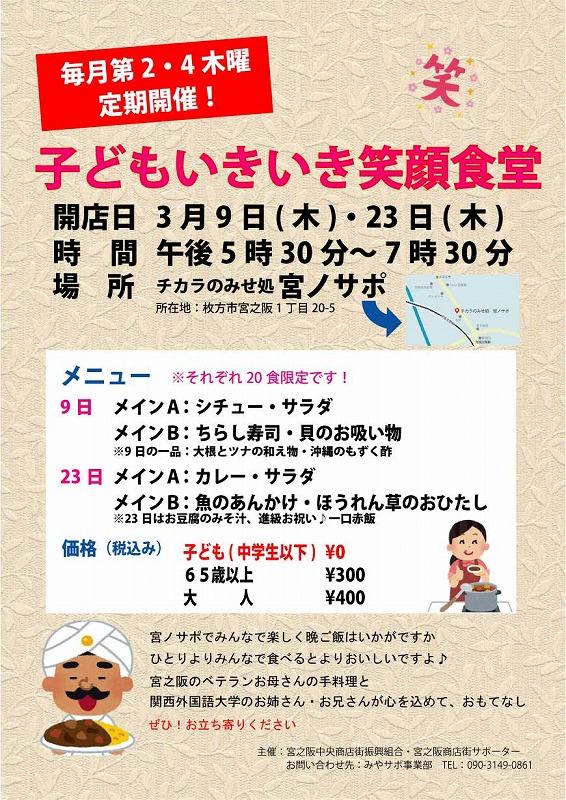 2903kodomoikiikiegaosyokudou_20170308102435fe9.jpg
