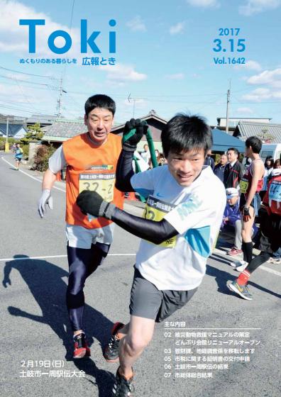 広報とき 2017.3.15 NO1642 表紙