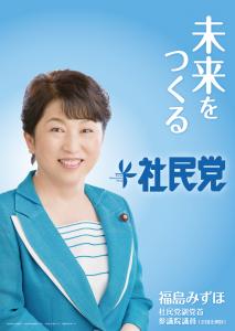 福島みずほポスター青
