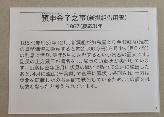 170206新選組 (9)
