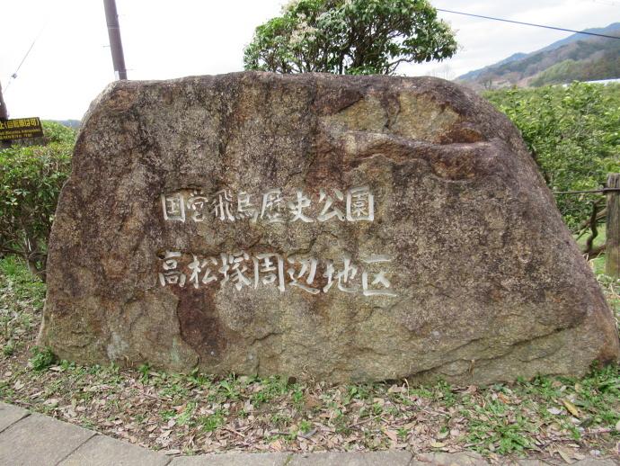 170314高松塚古墳 (1)