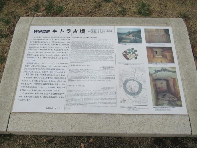 170314キトラ古墳 (1)
