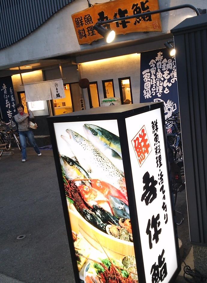 170319吾作鮨 (13)