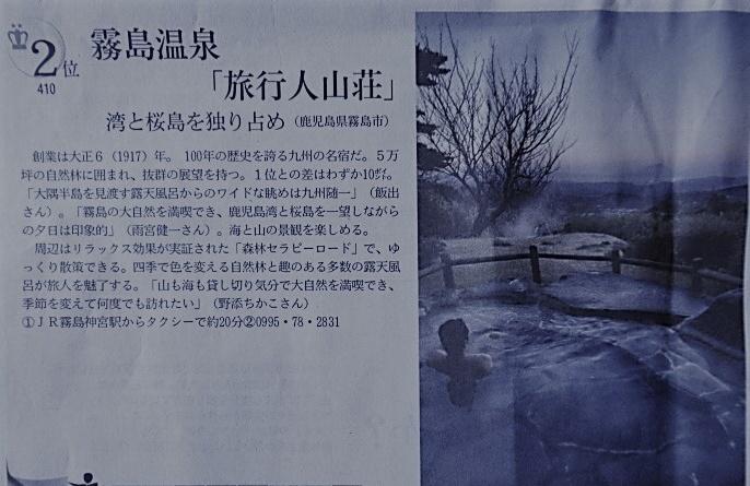 170318温泉 (2)