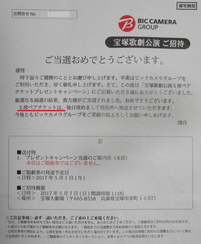 170217宝塚 (1)