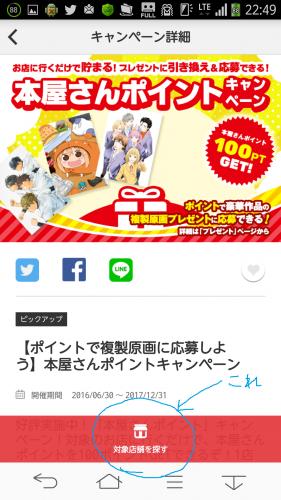 本屋さんアプリ説明2