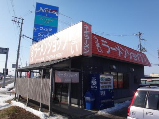 ラーショ下田青葉店