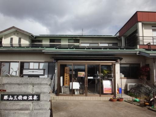 三穂田温泉