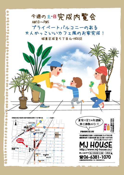 seiiku5_g-out.jpg