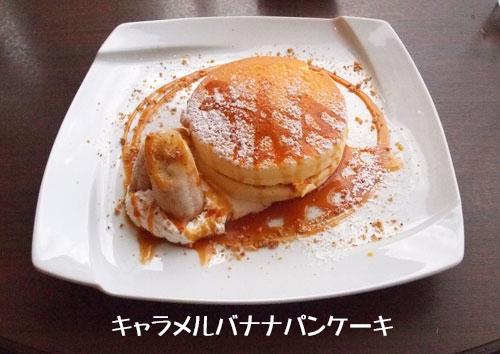 キャラメルバナナパンケーキ