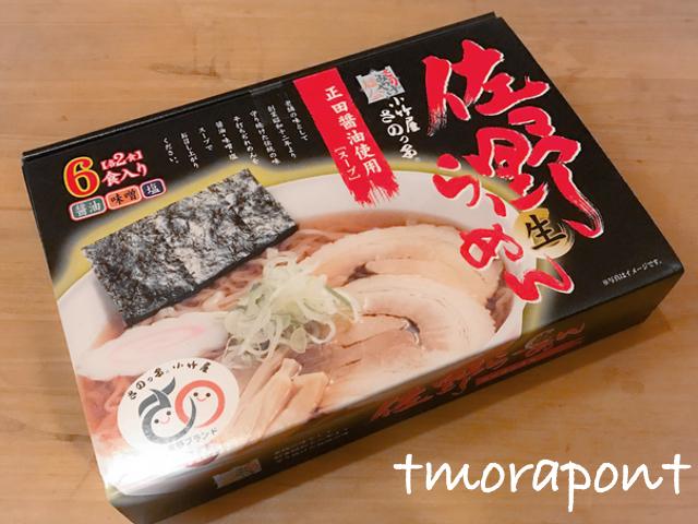 170324 頂き物で拉麺ランチ-1