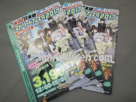 公式ガイドブック配布開始! 3/19(日)大阪・日本橋 『第13回 日本橋ストリートフェスタ2017』