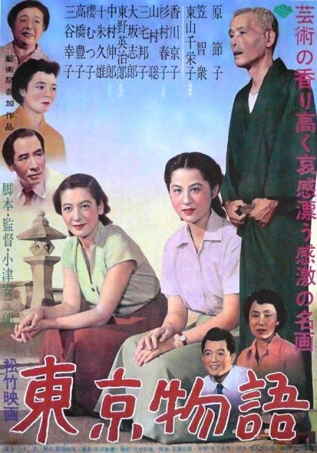 東京物語(1953年 松竹作品)
