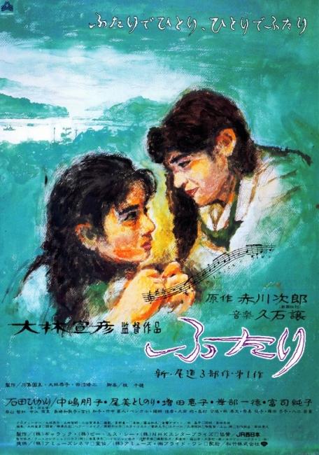 「ふたり」大林宣彦監督 (1991年東宝作品)