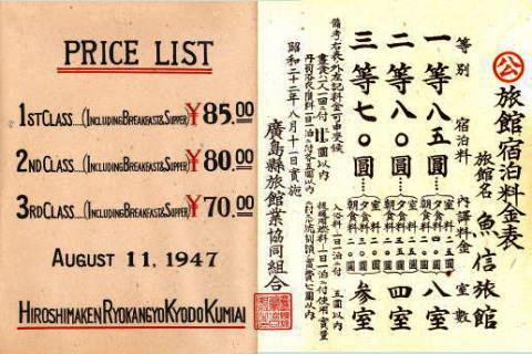 廣島縣旅館業協同組合の旅館宿泊料金表(昭和22年)