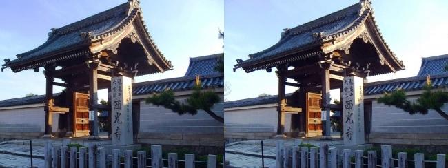 西光寺①(平行法)