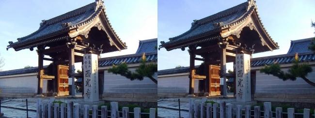 西光寺①(交差法)
