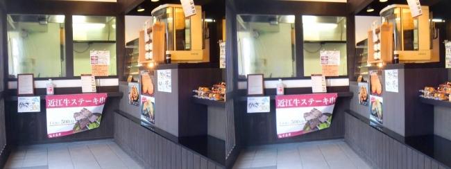 八幡堀 石畳の小路 千成亭 八幡堀店(平行法)