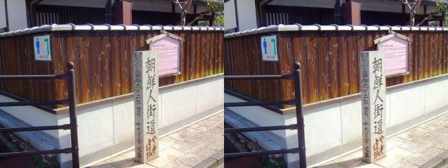 朝鮮人街道石碑(平行法)