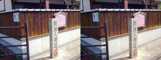 朝鮮人街道石碑(交差法)