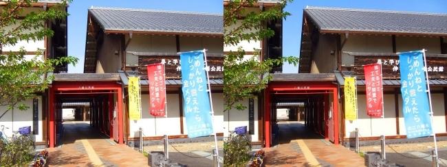 小幡上筋 八幡コミュニティーセンター(交差法)