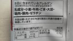 カルビー「JAL ポテトチップス ビーフコンソメ味」