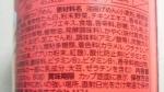 東洋水産「マルちゃん本気盛 キムチ豚骨」
