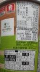 日清食品「THE NOODLE TOKYO むぎとオリーブ 特製鶏SOBA」