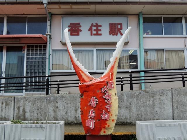 N9080香住駅