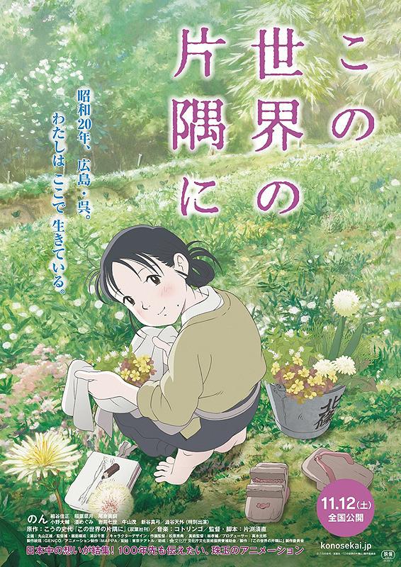 kono_sekaino_katasumini.jpg