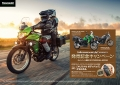 2017 VERSYS-X250発売記念キャンペーン