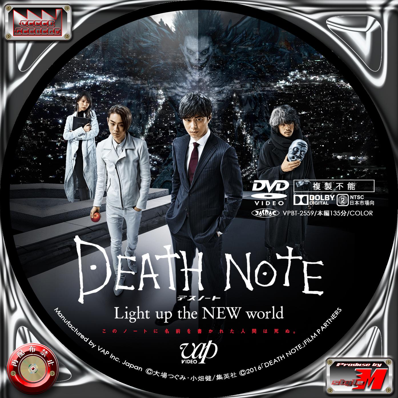 映画 デスノート ライト アップ ザ ニュー ワールド