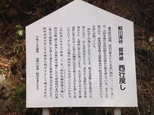 【春間近の龍神峡】・10