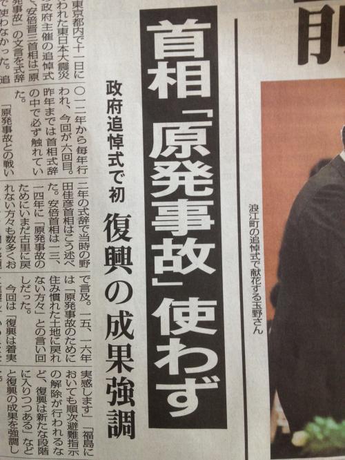 【2017.3.11】6年目の実態・3