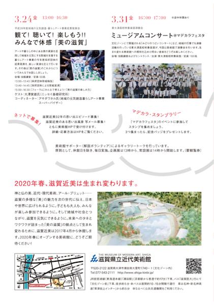 滋賀県立近代美術館マデカラフェスタ中島麦nakajimamugi4